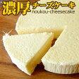 フロム蔵王 濃厚チーズケーキ単品