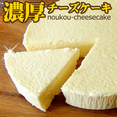 フロム蔵王 濃厚チーズケーキ単品1個
