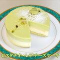 フロム蔵王ピスタチオチーズケーキ4号