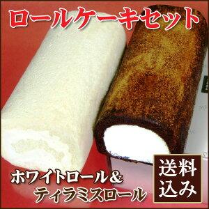 【送料込み】ロールケーキセット(ティラミスロール&ふわゆきロール)[FZR-30A]