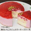 フロム蔵王仙台いちごのジュエリーチーズケーキ4号