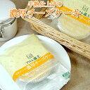 ワケアリ【送料無料】フロム蔵王 半熟仕上げの濃厚チーズケーキ10個セット≪黄色袋≫