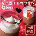 ◇ホワイトデー◇あわ雪チョコプリン12個セット(化粧箱入り)【送料込み】