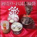 [お年玉福袋]バレンタインのお試しチョコスイーツセット【送料無料】