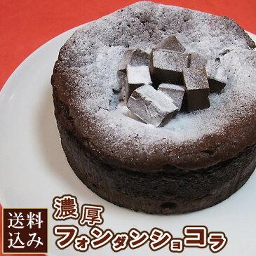 【送料込み】フォンダンショコラ4号