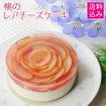 フロム蔵王桃のレアチーズケーキ4号【送料込み】