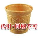 【わけあり】代引・同梱不可アイスクリーム・ソフトクリーム用コーンカップ 200個入【送料無料】