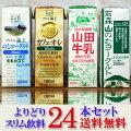 フロム蔵王選り取りスリム飲料24本セット【送料無料】