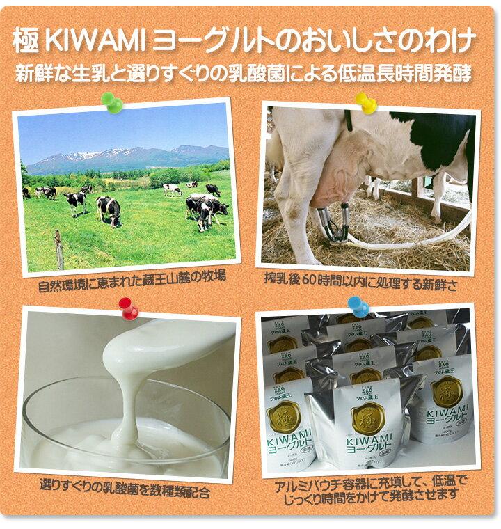 フロム蔵王極(KIWAMI)◆プレーン◆ヨーグルト600g×1個(無糖)