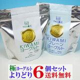 フロム蔵王 極(KIWAMI)ヨーグルト★★選り取り6個セット★★【送料無料】