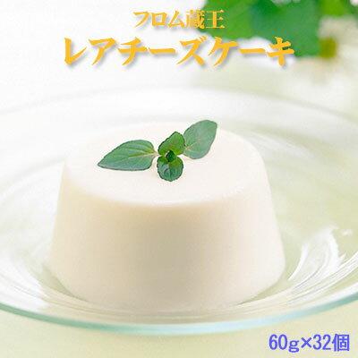 [お買い得!]レアチーズケーキ32個セット【送料無料】