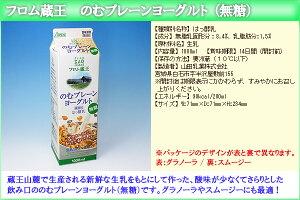 (無糖)フロム蔵王のむプレーンヨーグルト1000ml