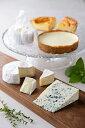 チーズとスイーツのマリアージュセット(税込・送料込)【冷蔵発送】
