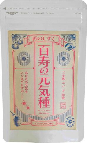【公式】ニンニク卵黄サプリ 百寿の元気種 通常購入
