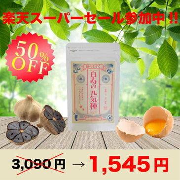 【先着100名限定】非売品オリゴ糖プレゼント【公式】ニンニク卵黄サプリ 百寿の元気種 通常購入