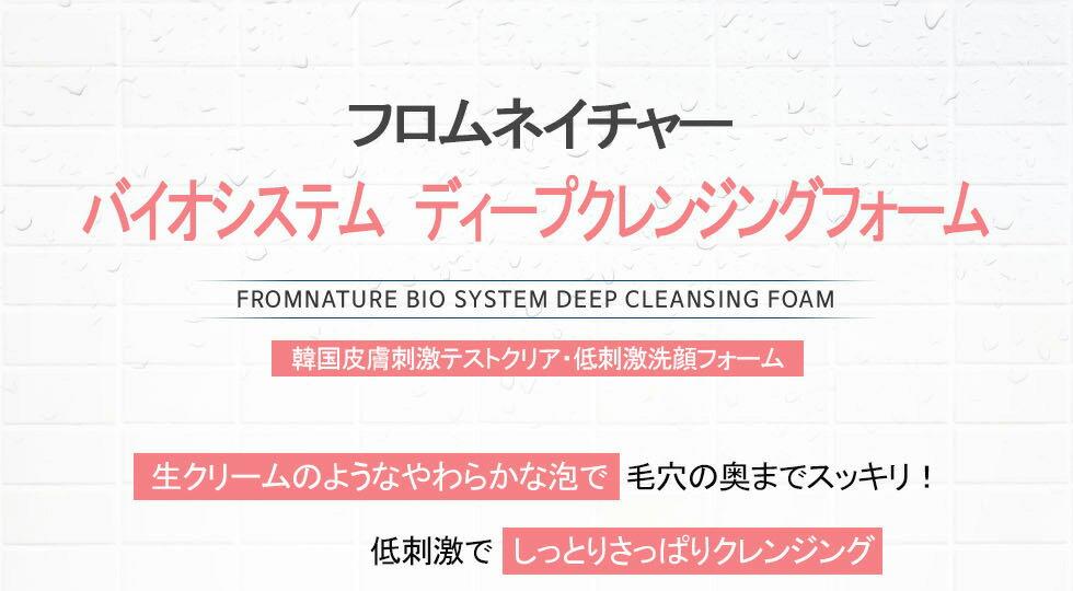 DAEHWAC&FFROMNATURE『バイオシステムディープクレンジングフォーム(F0045)』