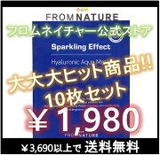 フロムネイチャー FROMNATURE スパークリングエフェクトヒアルロニックアクアマスク
