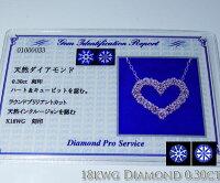 【送料無料/50%OFF】K18天然ダイヤモンドオープンハートネックレス0.30ct【エイトスター、ハート&キューピッドh&c】WG、YG、PGf-§
