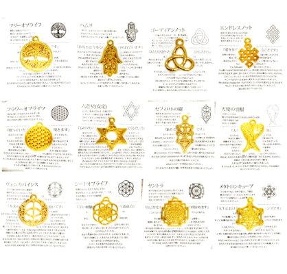 リング付【メール便可】◆3/26まで特別ポイント10倍◆古代神聖幾何学「おみくじ」エナジーアミュレットオラクルフラワオブライフメタトロン