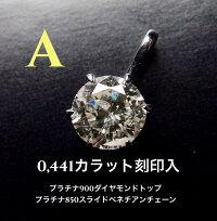 プラチナ900一粒ダイヤ6本爪天然ダイヤモンドネックレスA