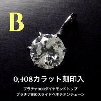 プラチナ900一粒ダイヤ6本爪天然ダイヤモンドネックレスb