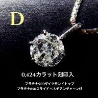 プラチナ900一粒ダイヤ6本爪天然ダイヤモンドネックレスd