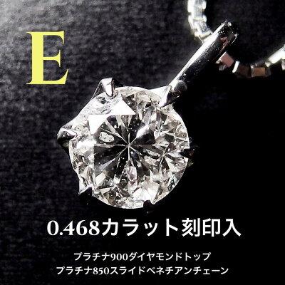 プラチナ900一粒ダイヤ6本爪天然ダイヤモンドネックレスe