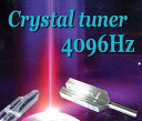 4096ヘルツは天使界の入り口の振動数で場所や物を浄化して、天然石のパワーを上げるためのグッ...