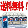 訳アリ商品!!【送料無料】PEPSIペプシコーラ330mlx24缶1ケース!