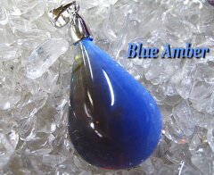 蛍光効果のブルーが強烈なブルーアンバーです!!【1点物売り切れ御免】【送料無料】幻のブルーア...