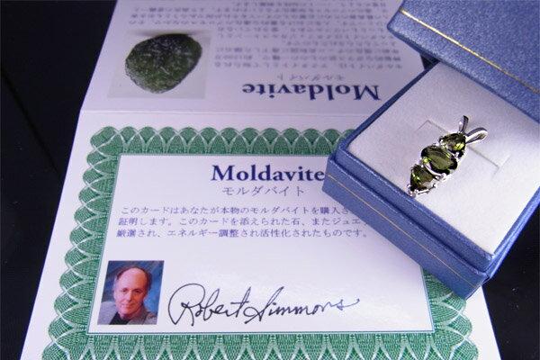 【2月特別価格】【送料無料】モルダバイトトリプルペンダント【隕石】【パワーストーン】【天然石】