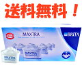 楽天最安値!【送料無料】BRITA(ブリタ)MAXTRAマクストラカートリッジ6個入りパックフィルター浄水器