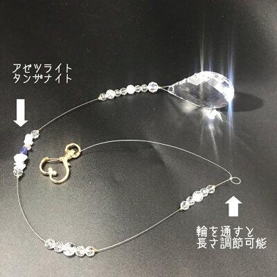 天然水晶モチーフ【送料無料】サンキャッチャー(アゼツライト&タンザナイト入)