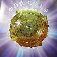 送料無料四神龍龍体文字〔開運〕神代文字エナジーカード日本古代神聖幾何学フトマニ図