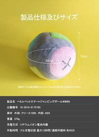 スマートジャンピングボール90minペット遊具犬用おもちゃ猫用おもちゃ猫ネコ