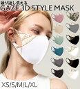 GAZE 3D StyleMask 接触冷感 マスク 吸汗速乾 抗菌 脱臭 再利用可能 UVカット 洗える 女性用 大人用 こども用 メンズ 男性用 大きめ デザイン かわいい おしゃれ 息がしやすい 痛くない