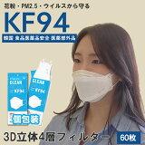 60枚 【即納】【kf94 マスク Airish Plus】 国内発送 個別包装 個包装 韓国 マスク 韓国製 使い捨て 不織布 マスク 4層構造 立体 3Dマスク エアリッシュプラス クリーンシールド KF94マスク PM2.5 正規品 防塵マスク 保護マスク 飛沫 花粉 粉塵 N95同等