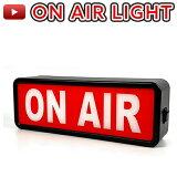 ON AIR ライト オンエアー サインランプ サイネージ インテリア 動画配信 生放送 Youtuber アメリカン雑貨 アメリカン アメリカ雑貨 放送中
