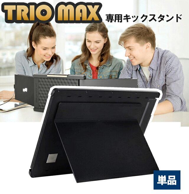 パソコン・周辺機器, ディスプレイ TRIO MAX 14 13-17