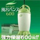 【保温タイプ】風呂バンス600 - お風呂革命の決定版!【smtb-s】