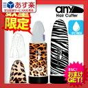 ◆【あす楽対応】【さらに選べるおまけ付き】【数量限定】【ビキニライン専用ヒートカッター】V-Zone Heat Cutter any(エニィ) Stylish アジャスターコーム付 (ゼブラ・豹柄)※完全包装でお届けします。
