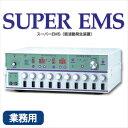 【突破1205】【正規代理店】スーパーEMS(SUPER EMS) 業務用10ch搭載のEMS筋肉トレーニング器!【smtb-s】