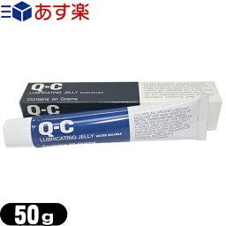 ◆【あす楽発送 ポスト投函!】【送料無料】【潤滑ゼリー】Q-C ルブリケーティングゼリー 50g (QC LUVRICATING JELLY) - Q-Cゼリー(QCゼリー)は水溶性のゼリーです。スベリを良くします。SILKYゼリー。※完全包装でお届け致します。【ネコポス】【smtb-s】