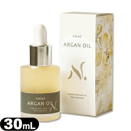 スキンケア, フェイスオイル  (naiad ARGAN OIL) 30mL -