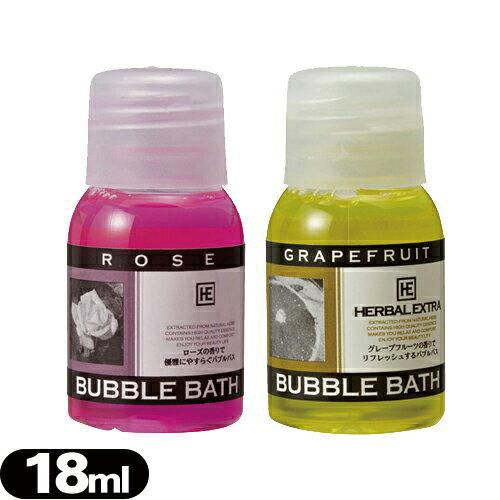 【あす楽対応】【ホテルアメニティ】【泡状入浴剤】【ミニボトル】業務用 ハーバルエクストラ バブルバス (HERBAL EXTRA BUBBLE BATH) 18mL - クリーミーな泡と香りに包まれてゆったり快適なバスタイム。ローズとグレープフルーツの香りが選べます。