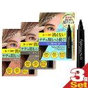 【ネコポス全国送料無料】【消えない眉毛】フジコ 書き足しマユティント(Fujiko Kakitashi MayuTint)2g × 3個セット (全3色から組み合わせ自由) - 手軽に書けるペンタイプ。塗って剥がす眉ティントのお直しに!