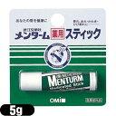 (増量5g!)【リップケア】近江兄弟社 メンターム薬用スティック レギュラー 5g (MENTURM Medicated Stick) - 唇のあれ、かわき、ひび割れに!これからの季節の必需品リップクリーム!!