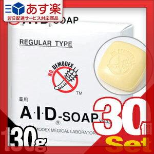 医薬部外品 A・I・Dソープ(AIDソープ/aidソープ) 130g x30個 -...