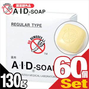 医薬部外品 A・I・Dソープ(AIDソープ/aidソープ) 130g x60個 - ニキビ・吹き...