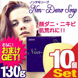 ノンデモソープ(Non-Demo Soap) 130g x10個 - 医...